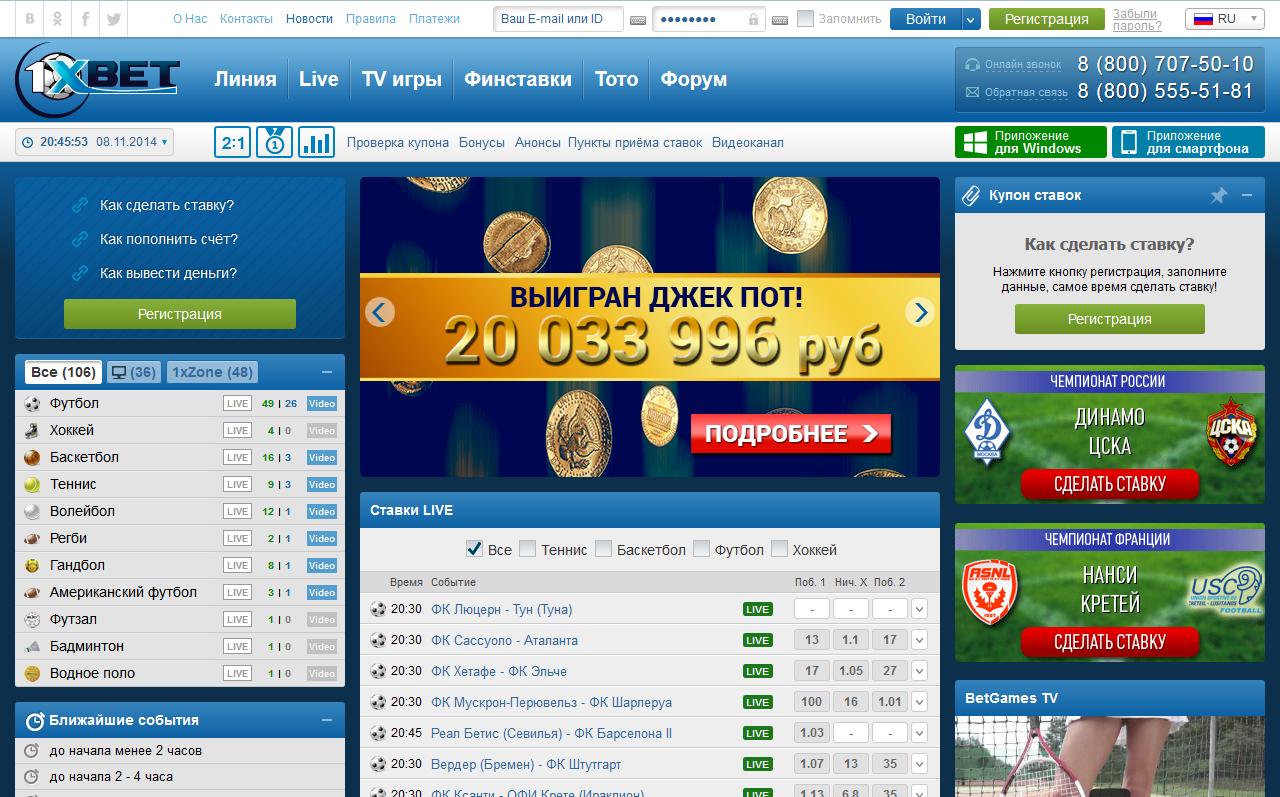 Ставки на спорт 1хбет официальный сайт на деньги скачать бесплатно фора 0 в ставках на футбол что означает